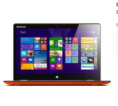 万博网页版万博manbetx体育联想(Lenovo)YOGA3-14 14英寸触控超薄笔记本电脑(i5-5200U 4G 256SSD 2G独显 Win8.1)日光橙 manbetx万博体育平台批发