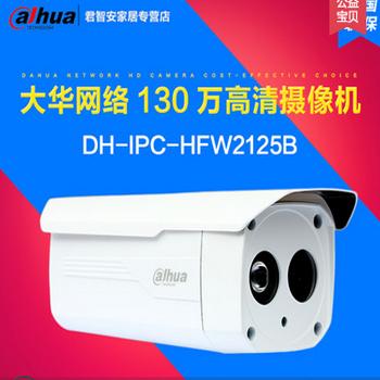 万博网页版万博manbetx体育大华DH-IPC-HFW2125B 130万像素 720P 红外防水网络摄像机manbetx万博体育平台批发